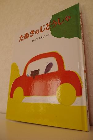 次の展開が、予想できないナンセンス絵本!「たぬきのじどうしゃ」著:長 新太