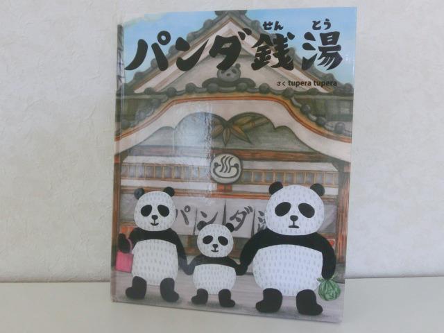 学校では教えてくれない、パンダの秘密!?「パンダ銭湯」tupera tupera(ツペラ ツペラ)