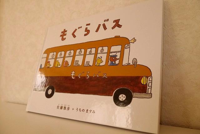 地面の中で、走っているバス運転手の仕事とは?「もぐらバス」 著:佐藤雅彦、うちのますみ