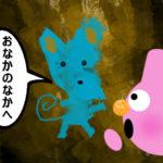 「おなかのなかの、なかのなか」 文:あさの ますみ 絵:長谷川 義史
