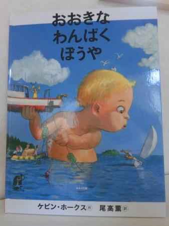 巨大な赤ちゃんが登場する絵本!「おおきなわんぱくぼうや」 著:ケビン·ホークス