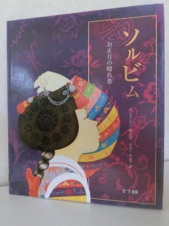 韓国の民族衣装を描いた絵本!「ソルビム お正月の晴れ着」 著:ペ・ヒョンジュ