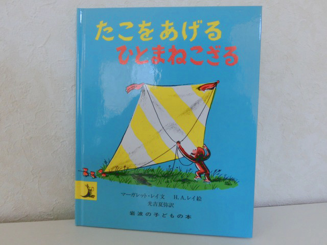 「ひとまねこざる」シリーズ 2冊 H.A.レイ 後編