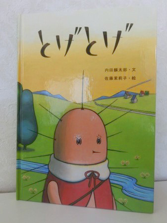 「とげとげ」 著:内田麟太郎 絵:佐藤茉莉子