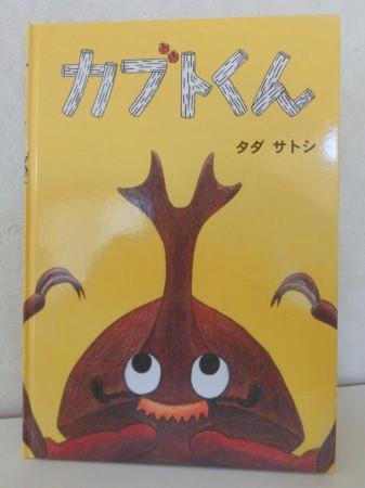 カブトムシと人間の友情物語!? 「カブトくん」 著・タダ サトシ