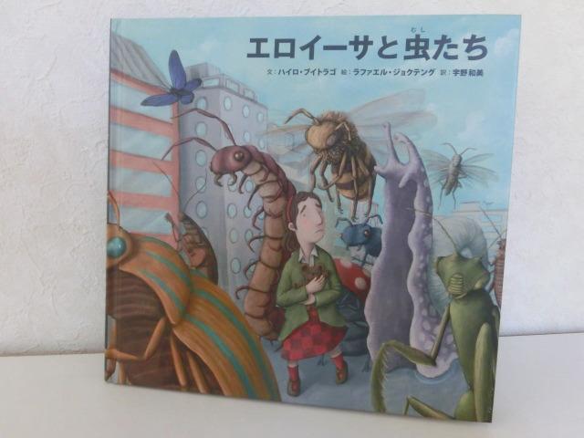 「エロイーサと虫たち」 作:ハイロ・ブイトラゴ 絵:ラファエル・ジョクテング