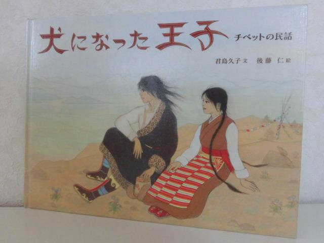 「犬になった王子 チベットの民話」 作:君島 久子 絵:後藤 仁
