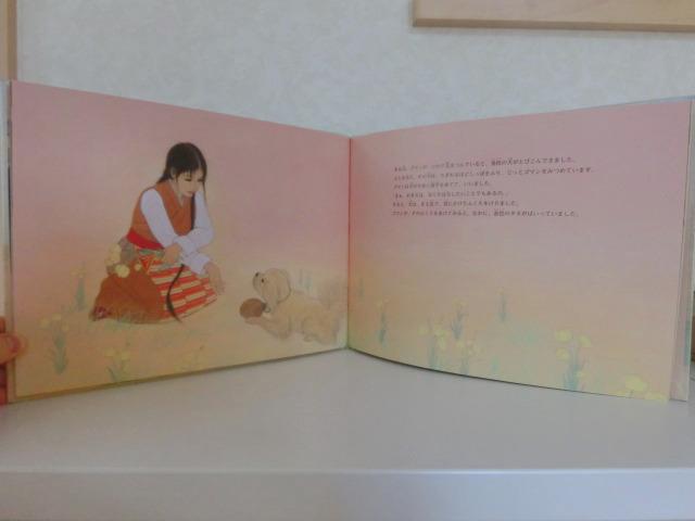 犬になった王子 チベットの民話 2