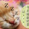 動物の平均睡眠時間って知ってる?