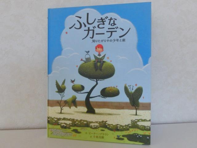 「ふしぎなガーデン-知りたがりやの少年と庭」 著:ピーター・ブラウン