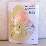 愛するペットとの別れを、癒してくれる絵本!?「いぬとわたしの10のやくそく」