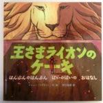分け合うことの大切さを、教えてくれる!?「王さまライオンのケーキ」