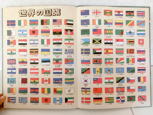 マップス 新・世界図絵 世界の国旗のページ