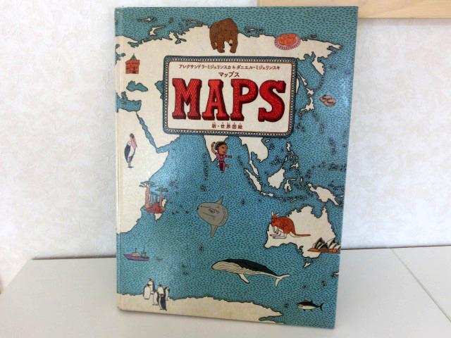 マップス 新・世界図絵 表紙