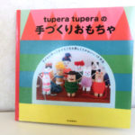 かわいい作品が、簡単に作れちゃう!「tupera tuperaの手づくりおもちゃ」