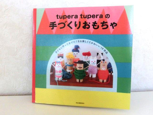 tupera tuperaの手づくりおもちゃ 表紙