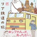 ロシアで、鉄道旅してみたら?「女一匹シベリア鉄道の旅」 著:織田博子
