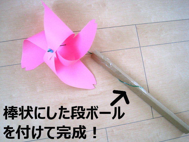 桜花風車 4