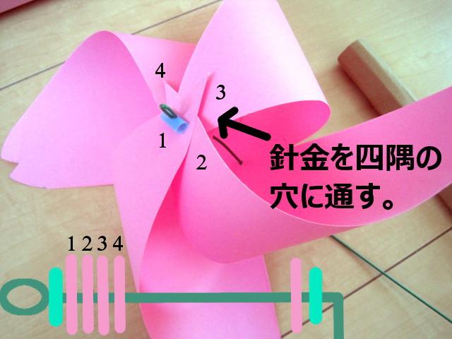 桜花風車 3