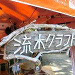 葉山芸術祭 青空アート市に行ってきた!後編