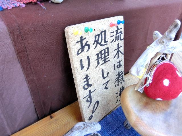 葉山芸術祭 流木 3