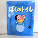 いろんなトイレが登場する絵本!「ぼくのトイレ」 著:鈴木 のりたけ