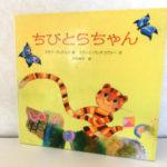 チェコの絵本「ちびとらちゃん」 勇気がわいてくる物語