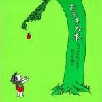 リンゴの木と子どもの物語!「おおきな木」奉仕をすることを教えてくれる絵本。