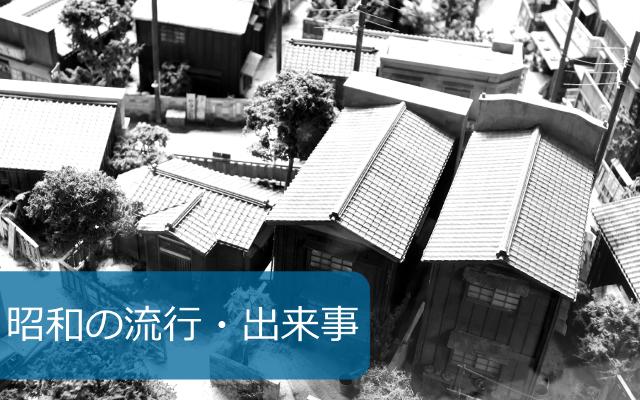 昭和風景 2