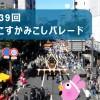 第39回よこすかみこしパレードに行ってきました!