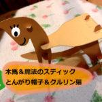 木馬&魔法のスティックの作り方!その他にとんがり帽子&クルリン猫!