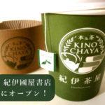 紀伊國屋書店の一階にお茶屋さんがオープン!本屋×日本茶カフェのコラボ!