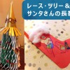 レース・ツリー&サンタの長靴の作り方!