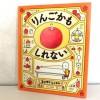 ヨシタケシンスケさんのデビュー作!?「りんごかもしれない」発想を巡らせる絵本。