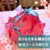 ひな祭りにお勧め工作!おひなさま&雛あられ入れ&桜花リースの作り方!