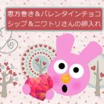 恵方巻き&バレンタインチョコシップ&ニワトリさんの卵入れの作り方!