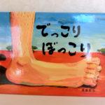 巨人の足跡に、ご注意ください!「でっこりぼっこり」 著:高畠 那生