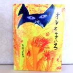 どんどん魅了される、青い猫と黄色の世界!!「オレときいろ」