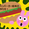 発泡スチロールでクラフト、ハンバーガー絵本の作り方!