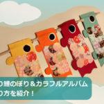 こどもの日に手作り鯉のぼり&カラフルアルバムの作り方を紹介!