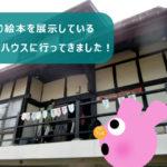 手作り絵本を展示しているミユキハウスに行ってきました!葉山芸術祭 2016