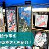 切り絵作家の田中克樹さんを紹介!2016 葉山芸術祭
