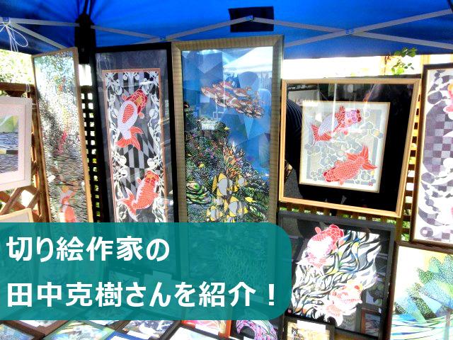 切り絵作家の田中克樹さんを紹介! 表紙