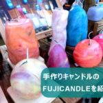 手作りキャンドルのFUJICANDLEを紹介!2016 葉山芸術祭