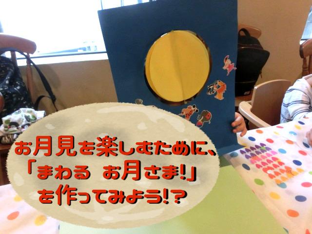タリーズ 横須賀中央 読み聞かせ 8月28日 表紙