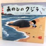 クジラと少年の物語!? 「あのひのクジラ」