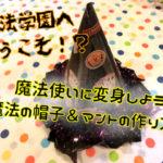 魔法使いに変身しよう!?魔法の帽子&マントの作り方!