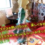 クリスマスの飾り付けが、楽しくなる。クリスマスガーランド&ツリーの作り方!?