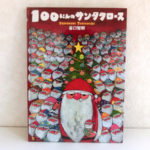 プレゼントを配った後に、サンタさんは何をしているの? 「100にんのサンタクロース」