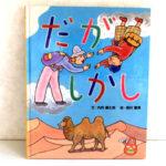 内田麟太郎さんが、手掛けた!笑えるナンセンス絵本「だがしかし」